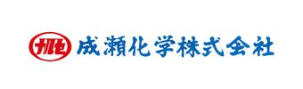 成瀬化学株式会社