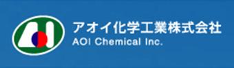 アオイ化学工業株式会社