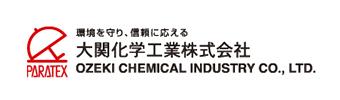 大関化学工業株式会社