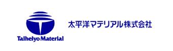 太平洋マテリアル株式会社