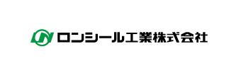 ロンシール工業株式会社