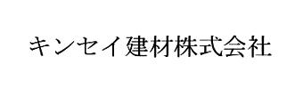 キンセイ建材株式会社