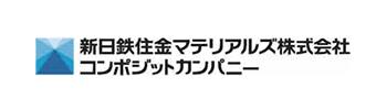 新日鉄住金マテリアルズ株式会社コンポジットカンパニー