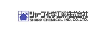 シャープ化学工業株式会社