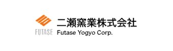 二瀬窯業株式会社