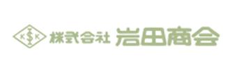 株式会社岩田商会