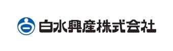 白水興産株式会社