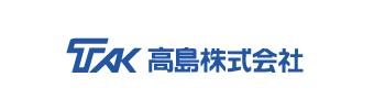 高島株式会社