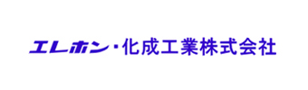 エレホン・化成工業株式会社