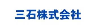 三石株式会社
