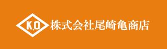 株式会社尾崎亀商店