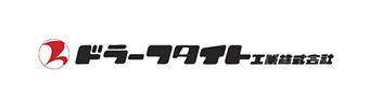 ドラーフタイト工業株式会社