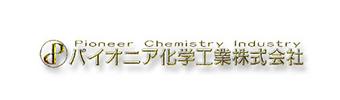 パイオニア化学工業株式会社