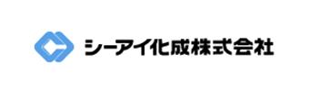 シーアイ化成株式会社
