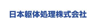 日本躯体処理株式会社