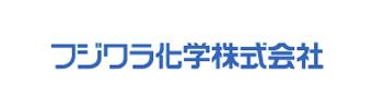フジワラ化学株式会社