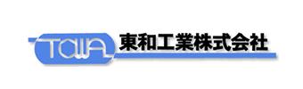 東和工業株式会社
