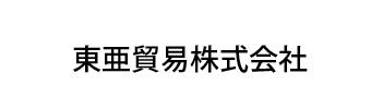 東亜貿易株式会社