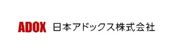 日本アドックス株式会社